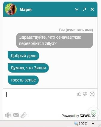 zillya.jpg